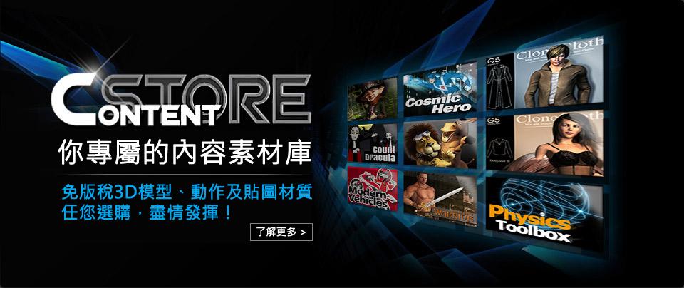 ContentStore
