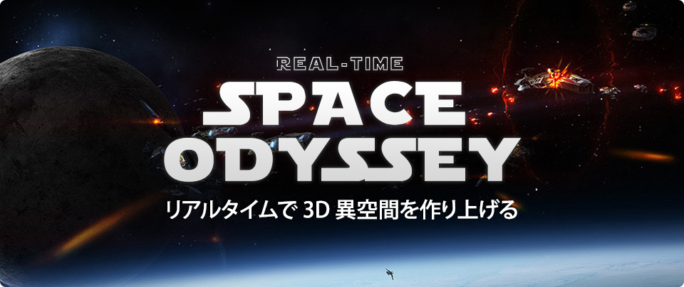 Real-time Space Odyssey