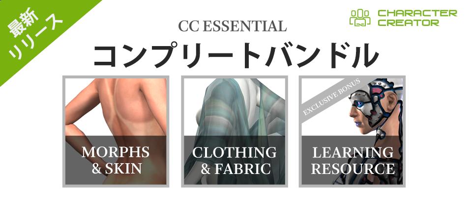 CC Essential