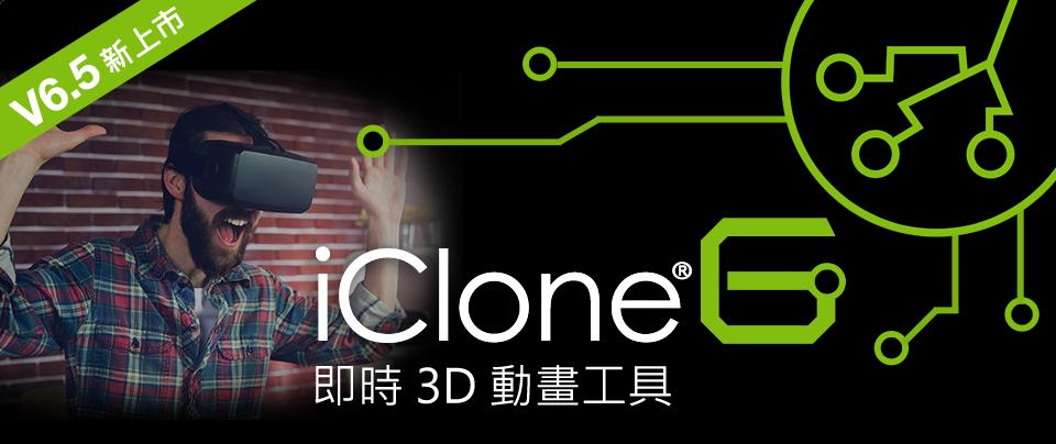 iClone - VR 360
