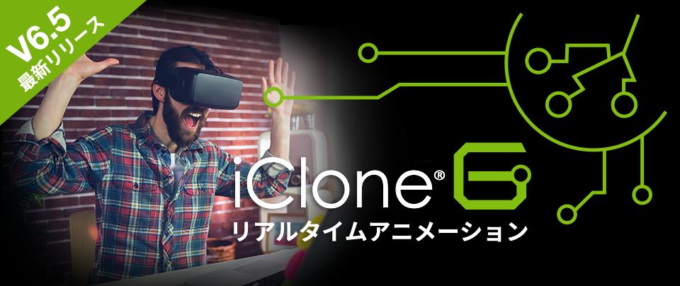iClone6.5