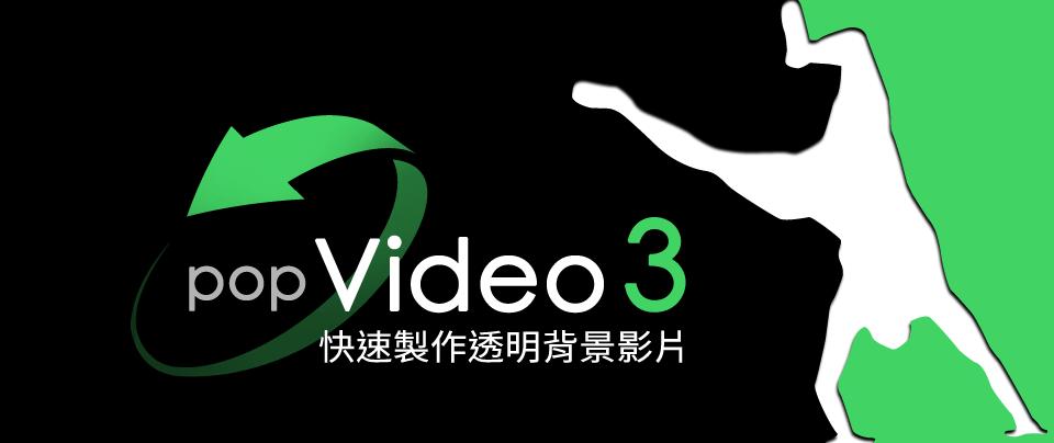 popVideo3-TW