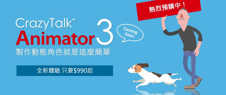 CrazyTalk Animator 3 - presale
