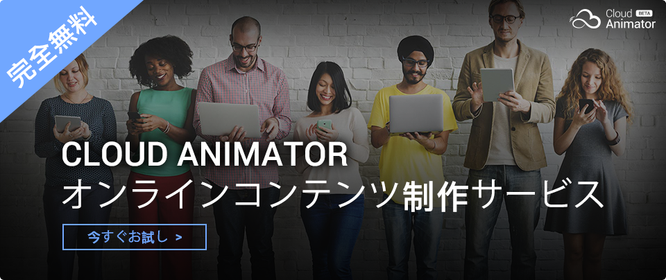 Cloud Animator