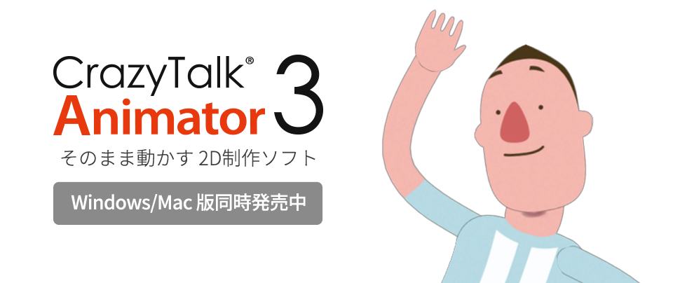 CrazyTalk Animator 3 Early Bird